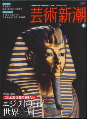 Egypt-2009