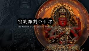 Esoteric-buddism-2019_20200930165401