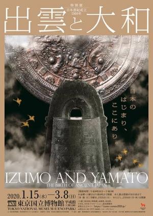 Izumo2020