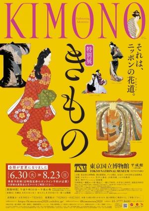 Kimono-2020