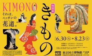 Kimono2020