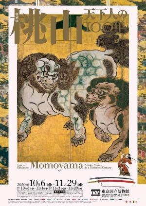 Momoyama-2020-1