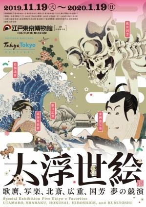 Ukiyoe2019